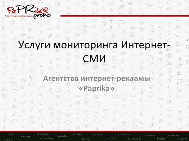 Услуги мониторинга Интернет-СМИ Агентство интернет-рекламы « Paprika »