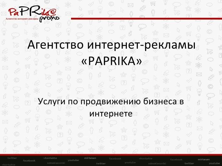 Агентство интернет-рекламы « PAPRIKA » Услуги по продвижению бизнеса в интернете