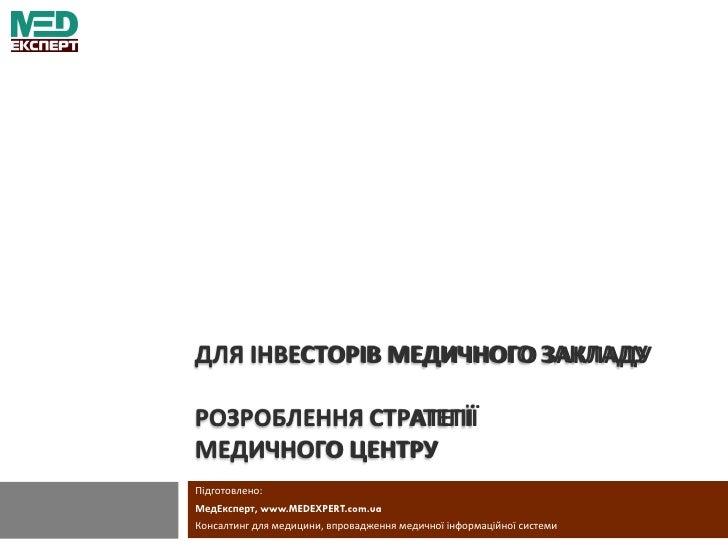 Підготовлено: МедЕксперт,  www.MEDEXPERT.com.ua Консалтинг для медицини, впровадження медичної інформаційної системи ДЛЯ І...