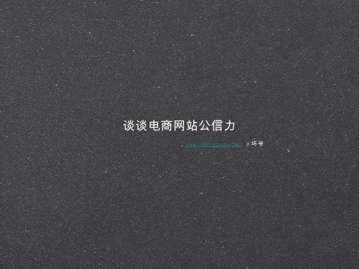 谈谈电商网站公信力 <ul><li>www.aboutue.com  @ 坏爷 </li></ul>