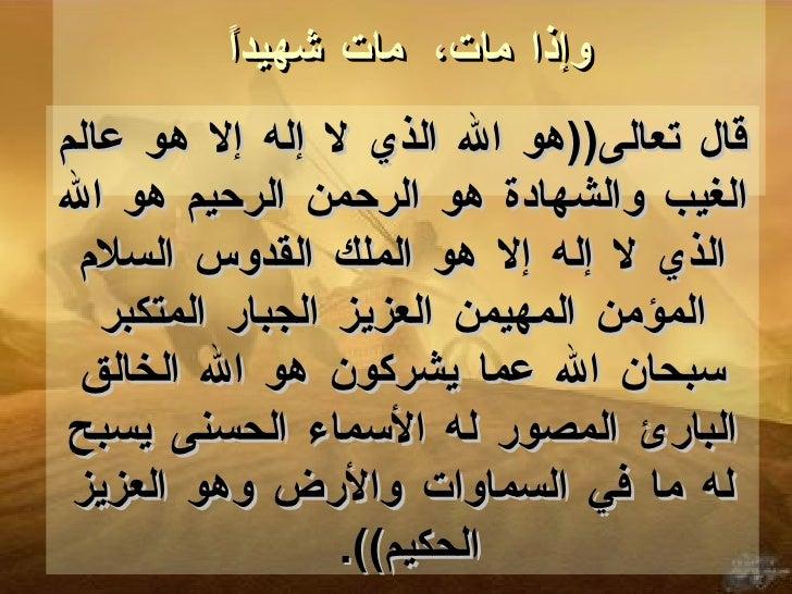 هو الله الذي لا اله الاهو عالم الغيب والشهادة