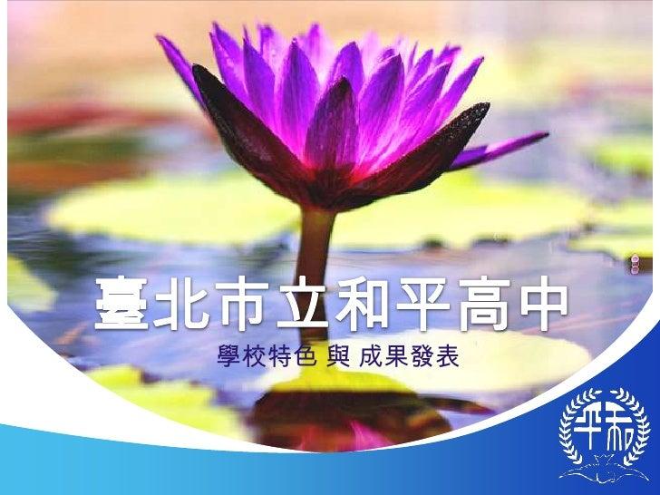 臺北市立和平高中<br />學校特色 與 成果發表<br />