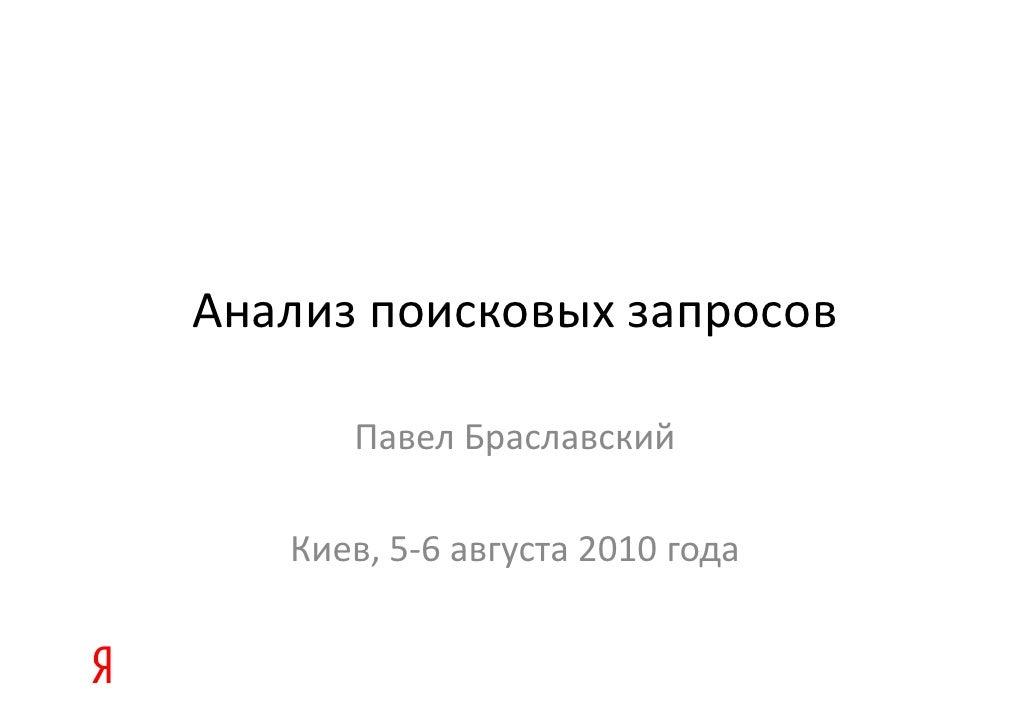 Анализ поисковых запросов        Павел Браславский     Киев, 5-6 августа 2010 года
