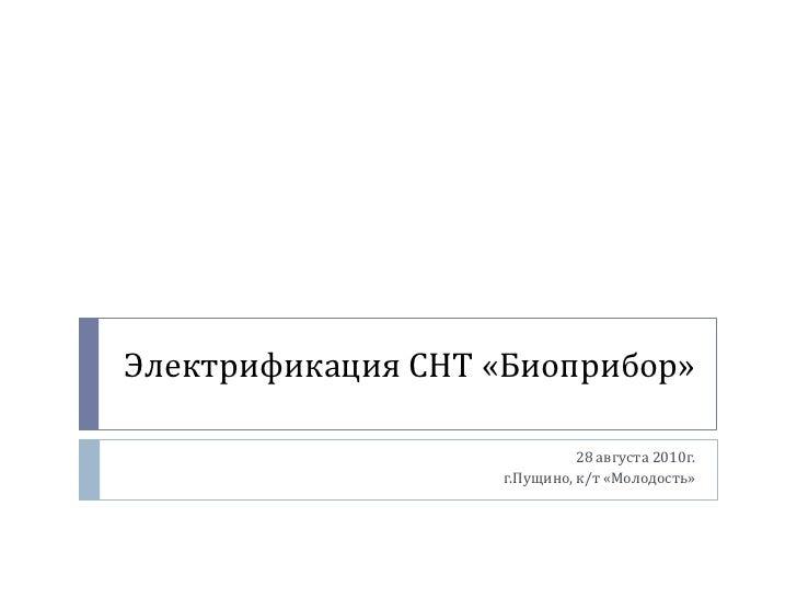 Электрификация СНТ «Биоприбор»<br />28 августа 2010г.<br />г.Пущино, к/т «Молодость»<br />