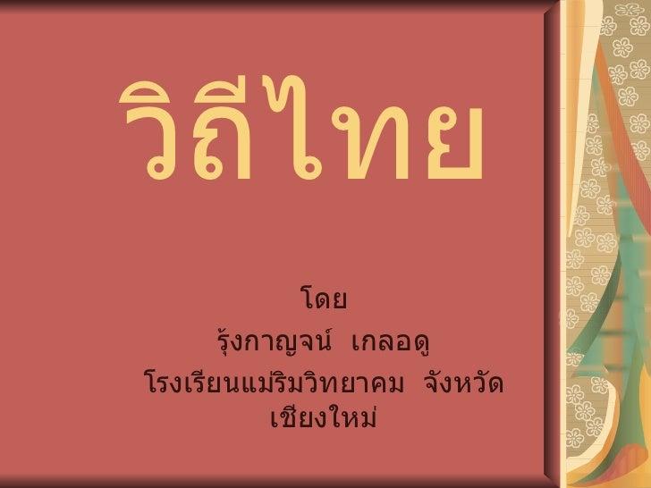 วิถีไทย โดย รุ้งกาญจน์  เกลอดู โรงเรียนแม่ริมวิทยาคม  จังหวัดเชียงใหม่