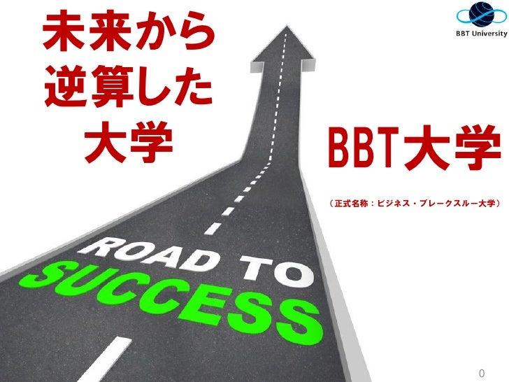 BBT大学(BBTU)出前オープンキャンパス:カリキュラム編
