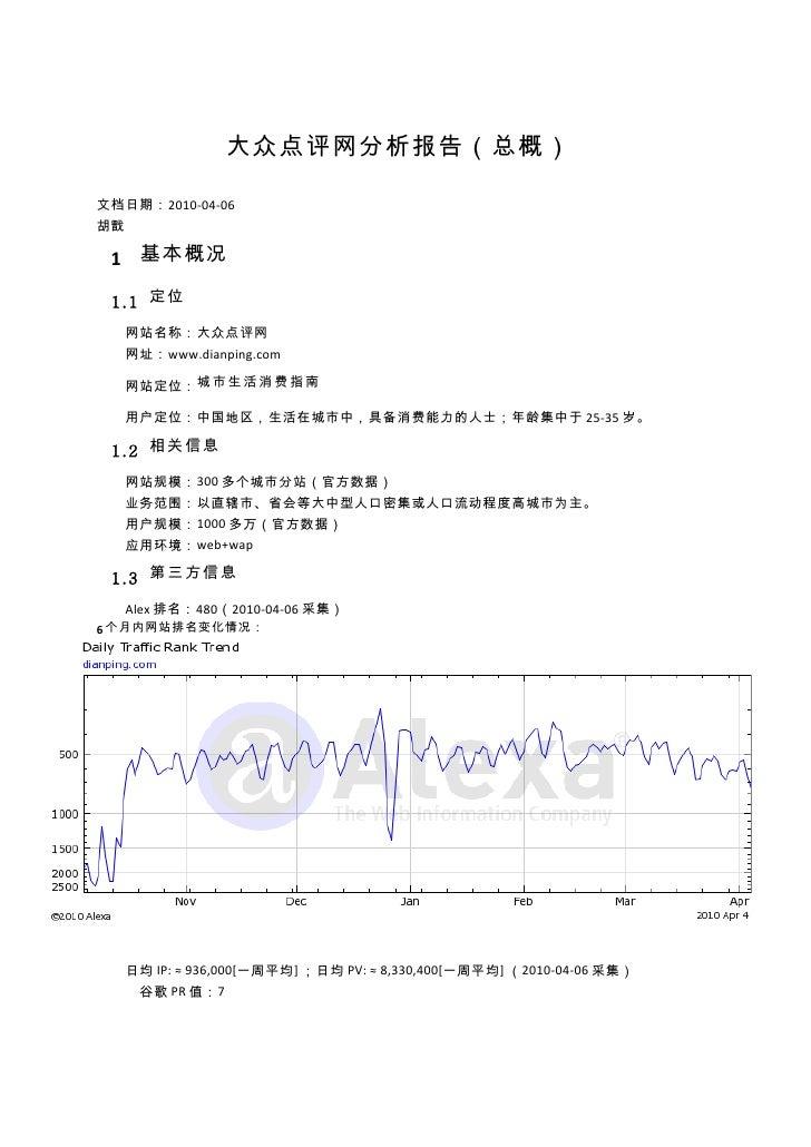 大众点评网分析报告(总概)  文档日期:2010-04-06 胡戬   1 基本概况   1.1 定位    网站名称:大众点评网    网址:www.dianping.com     网站定位:城市生活消费指南     用户定位:中国地区,生...