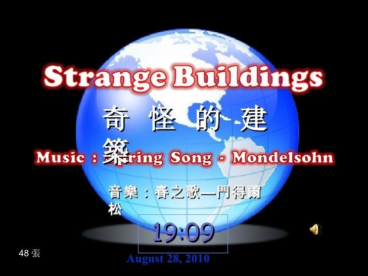 奇 怪 的 建  築 48 張 音樂:春之歌—門得爾松 August 28, 2010 19:09