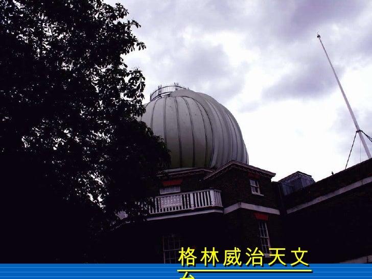 格林威治天文台