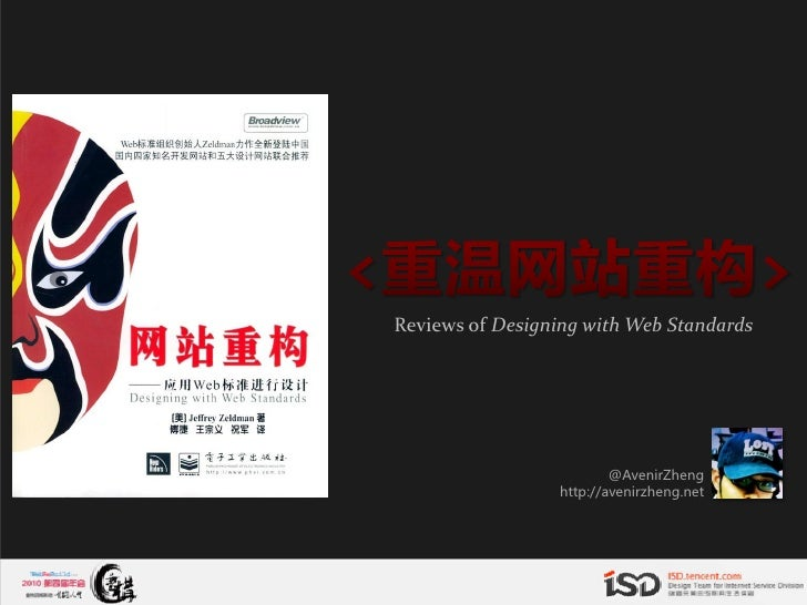 <重温网站重构><br />Reviews of Designing with Web Standards<br />@AvenirZheng<br />http://avenirzheng.net<br />