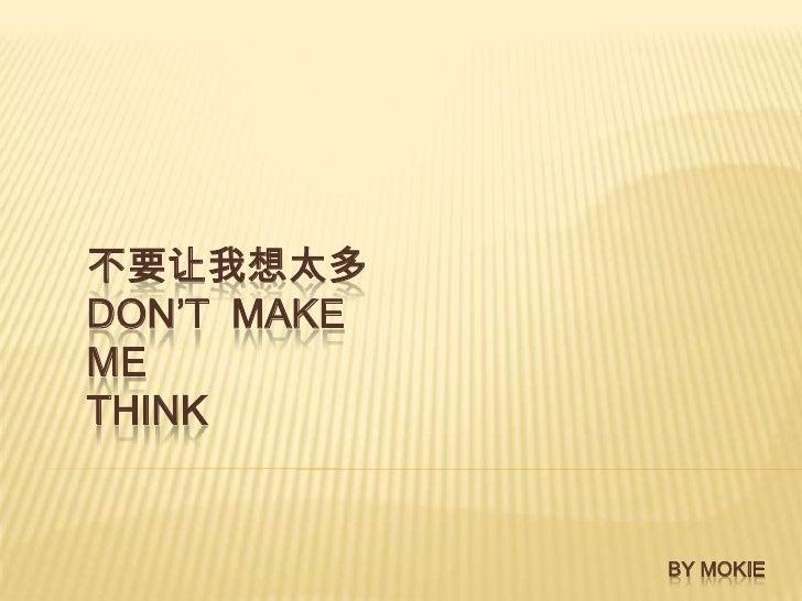 不要让我想太多 DON'T MAKE ME THINK                BY MOKIE