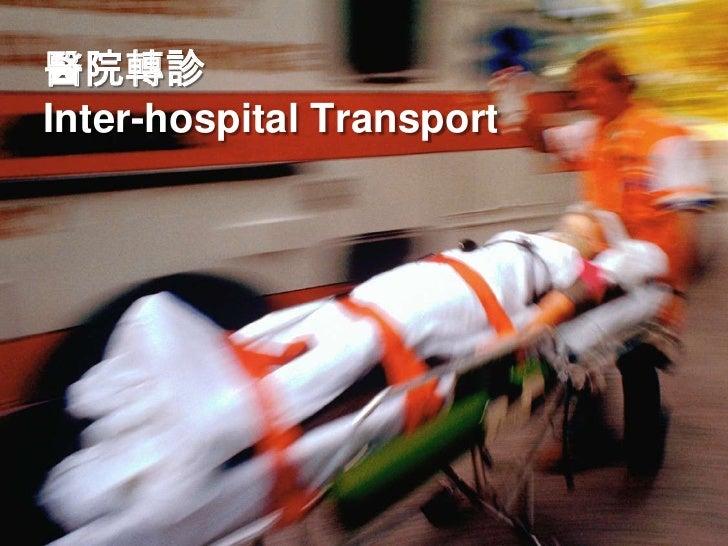 醫院轉診Inter-hospital Transport <br />