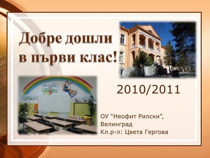 """2010/2011 ОУ """"Неофит Рилски"""",  Велинград Кл.р-л: Цвета Гергова"""