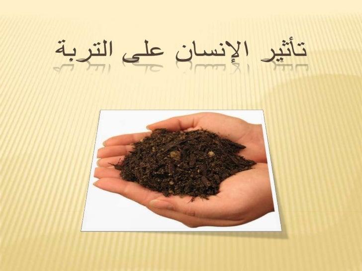 تأثير الإنسان على التربة<br />