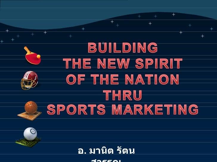 สภาเศรษฐกิจ กีฬาแห่งชาติ
