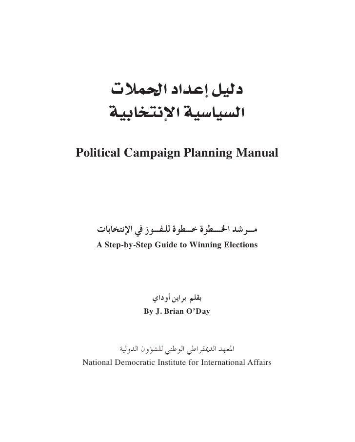 دليل إعـداد الحمـلات السياسيـة الإنتخابيـة