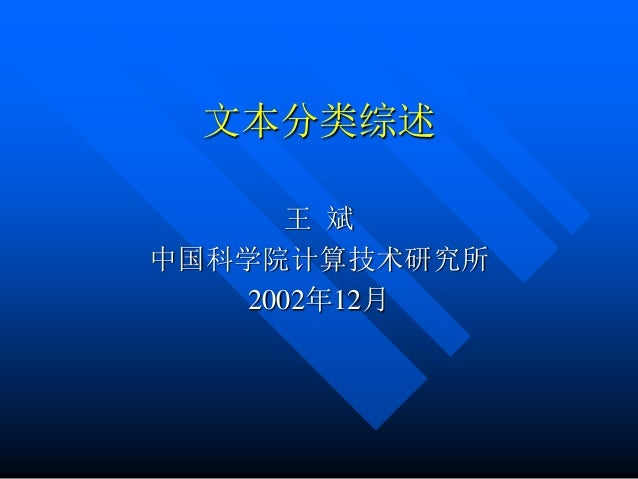 文本分类综述 王 斌 中国科学院计算技术研究所 2002年12月