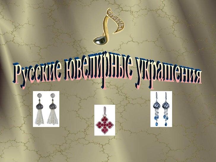 Русские ювелирные украшения