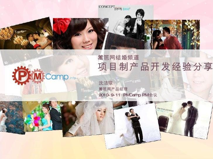 篱笆网结婚频道 项目制产品开发经验分享 沈洁琼 篱笆网产品经理 2010-9-11  PMCamp PM 会议