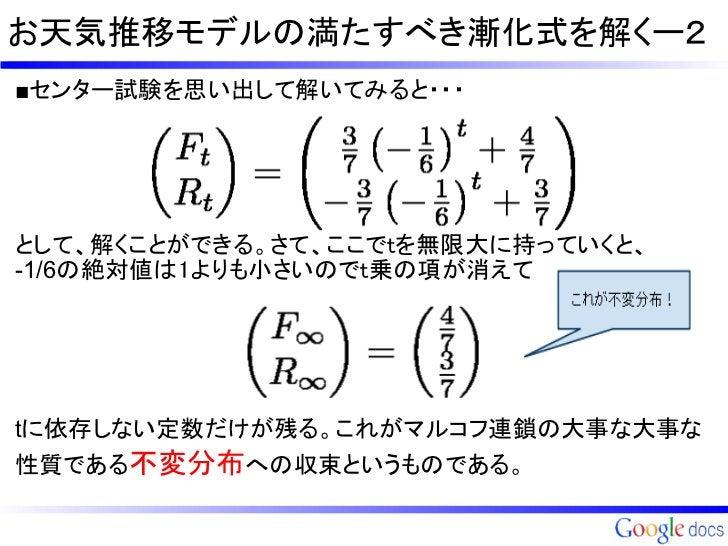 お天気推移モデルの満たすべき漸化式を解くー2■センター試験を思い出して解いてみると・・・として、解くことができる。さて、ここでtを無限大に持っていくと、-1/6の絶対値は1よりも小さいのでt乗の項が消えてtに依存しない定数だけが残る。これがマル...