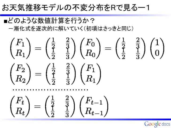 お天気推移モデルの不変分布をRで見るー1■どのような数値計算を行うか? -漸化式を逐次的に解いていく(初項はさっきと同じ) ・・・・・・・・・・・・・・・・・・・・・・・・・・・