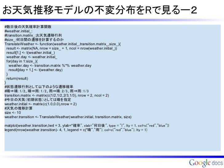 お天気推移モデルの不変分布をRで見るー2#数日後の天気確率計算関数#weather.initial_:#transition.matrix_:お天気遷移行列#size_:何日間の遷移を計算するのかTranslateWeather <- func...