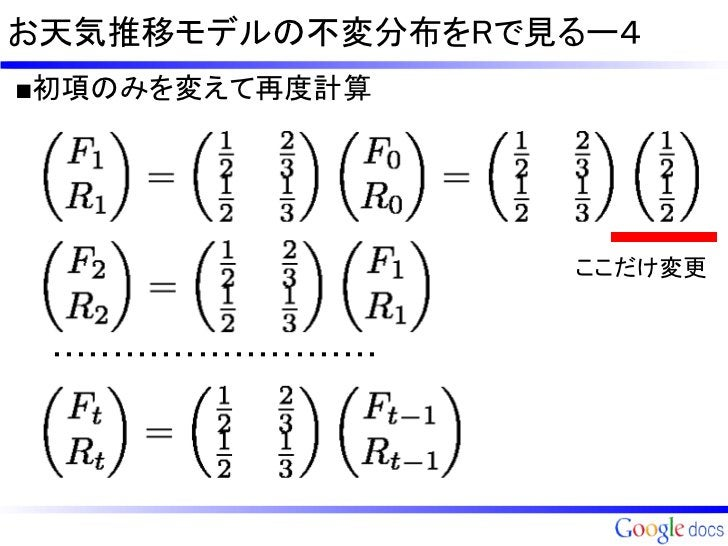 お天気推移モデルの不変分布をRで見るー4■初項のみを変えて再度計算                               ここだけ変更 ・・・・・・・・・・・・・・・・・・・・・・・・・・・