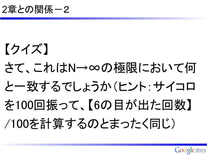 2章との関係-2【クイズ】さて、これはN→∞の極限において何と一致するでしょうか(ヒント:サイコロを100回振って、【6の目が出た回数】/100を計算するのとまったく同じ)