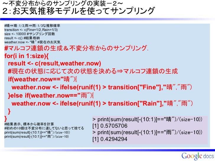 ~不変分布からのサンプリングの実装-2~2:お天気推移モデルを使ってサンプリング#晴⇒晴:1/2,雨⇒雨:1/3な推移確率transition <- c(Fine=1/2,Rain=1/3)size <- 10000 #サンプリング回数resu...