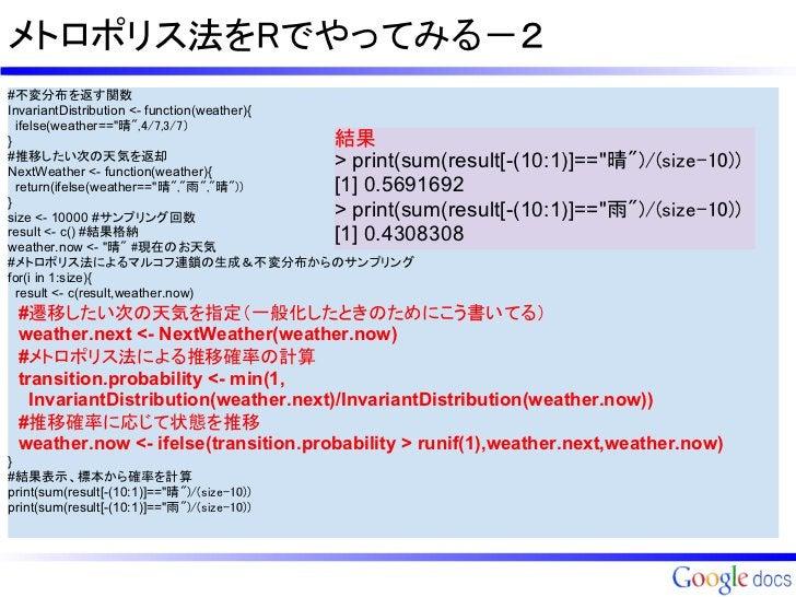 """メトロポリス法をRでやってみる-2#不変分布を返す関数InvariantDistribution <- function(weather){  ifelse(weather==""""晴"""",4/7,3/7)}                     ..."""