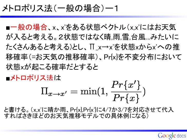 メトロポリス法(一般の場合)ー1■一般の場合、x、xをある状態ベクトル(x,xにはお天気が入ると考える。2状態ではなく晴,雨,雪,台風...みたいにたくさんあると考える)とし、Π_x→xを状態xからxへの推移確率(=お天気の推移確率)、Pr{x...