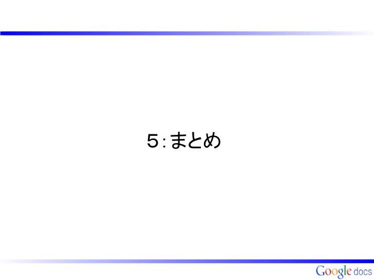 5:まとめ