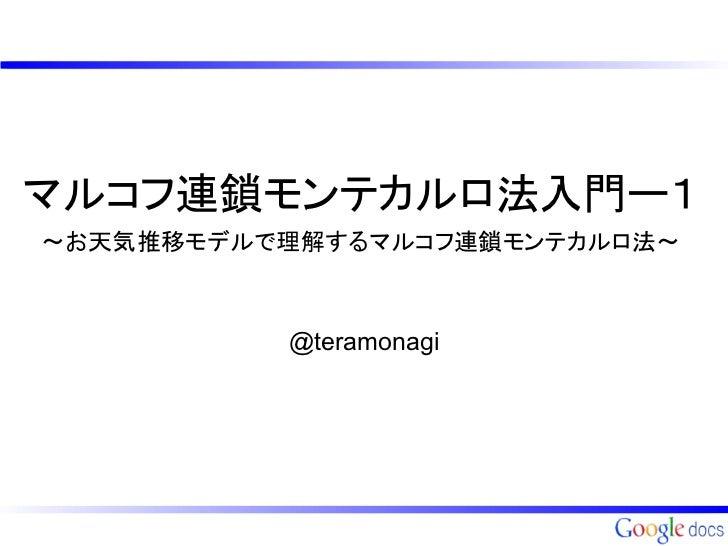 マルコフ連鎖モンテカルロ法入門ー1~お天気推移モデルで理解するマルコフ連鎖モンテカルロ法~          @teramonagi