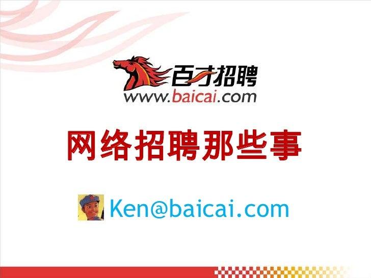 网络招聘那些事<br />    Ken@baicai.com<br />