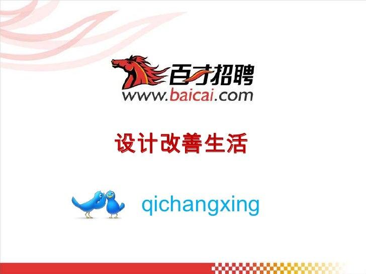 设计改善生活<br />qichangxing<br />