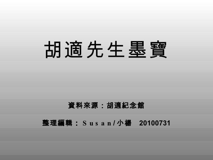資料來源:胡適紀念館 整理編輯: Susan / 小楊  20100731 胡適先生墨寶