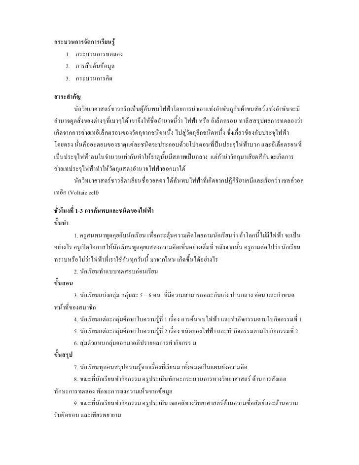 แผนการจัดการเรียนรู้ไฟฟ้า Slide 2