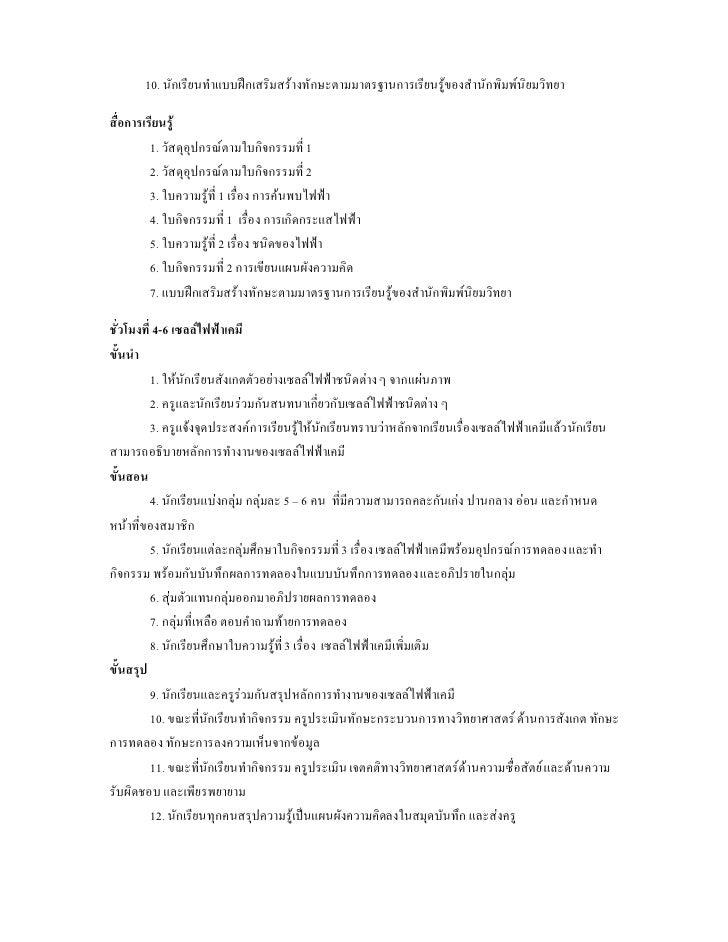 แผนการจัดการเรียนรู้ไฟฟ้า Slide 3