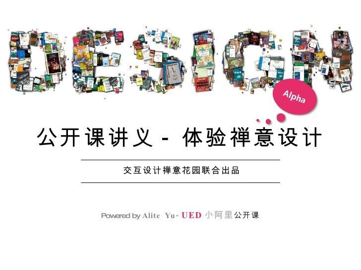 Powered by  Alite Yu- UED 小阿里 公开课 公开课讲义 - 体验禅意设计 交互设计禅意花园联合出品