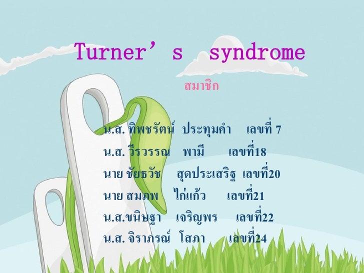 Turner's            syndrome                 สมาชิก    น.ส. ทิพชรัตน์ ประทุมคา เลขที่ 7   น.ส. วีรวรรณ พามี เลขที่18   นาย...