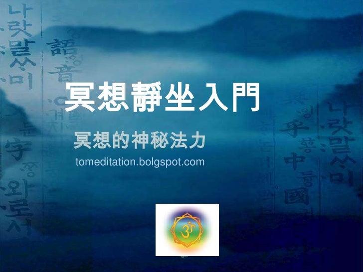 冥想靜坐入門<br />冥想的神秘法力<br />tomeditation.bolgspot.com<br />