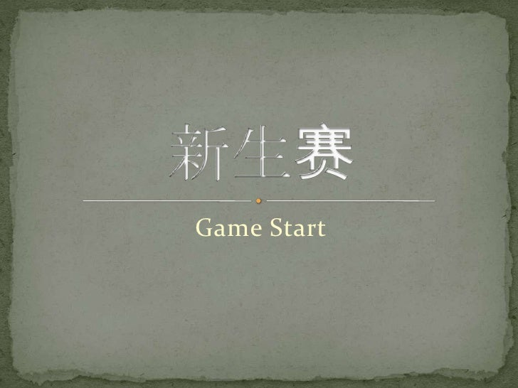 Game Start<br />新生赛<br />
