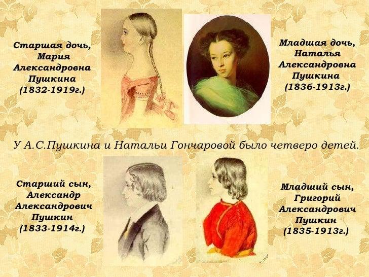 дети пушкина а с фото