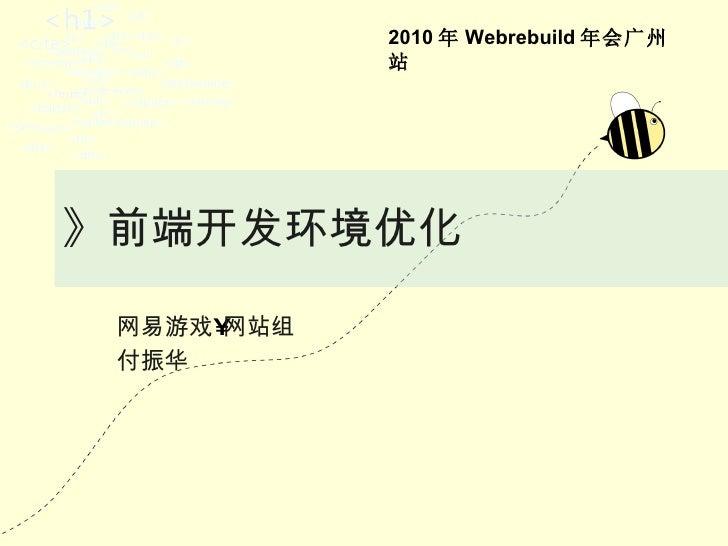 》前端开发环境优化 网易游戏 • 网站组 付振华 2010 年 Webrebuild 年会广州站