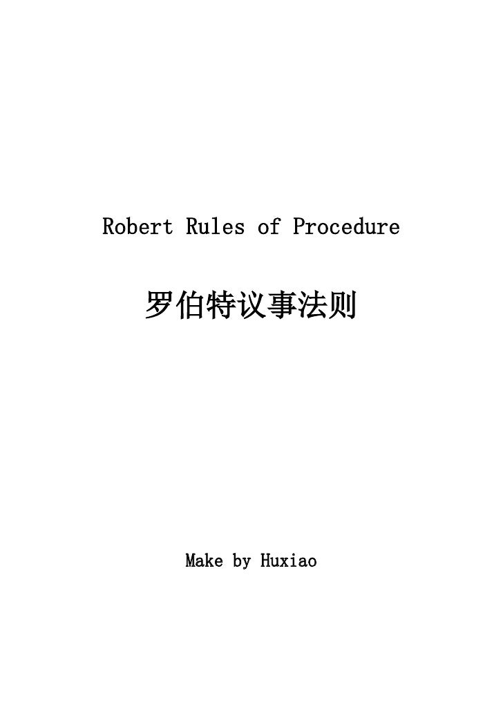 """Robert Rules of Procedure<br />罗伯特议事法则<br />Make by Huxiao<br />目录 TOC o """" 1-3""""  h z u 第一章、宗旨 PAGEREF _Toc272704816 h 2第二章..."""