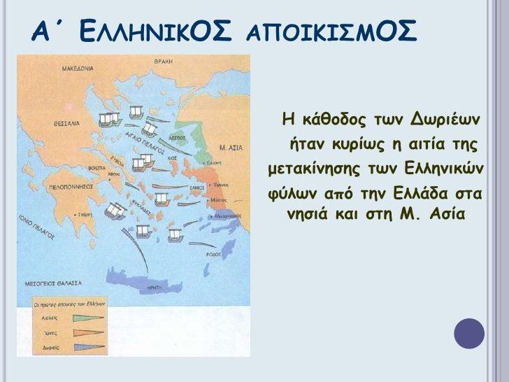 Α΄ ΕλληνικΟΣαποικισμΟΣ<br />Η κάθοδος των Δωριέων<br />   ήταν κυρίως η αιτία της <br />μετακίνησης των Ελληνικών <br />φύ...