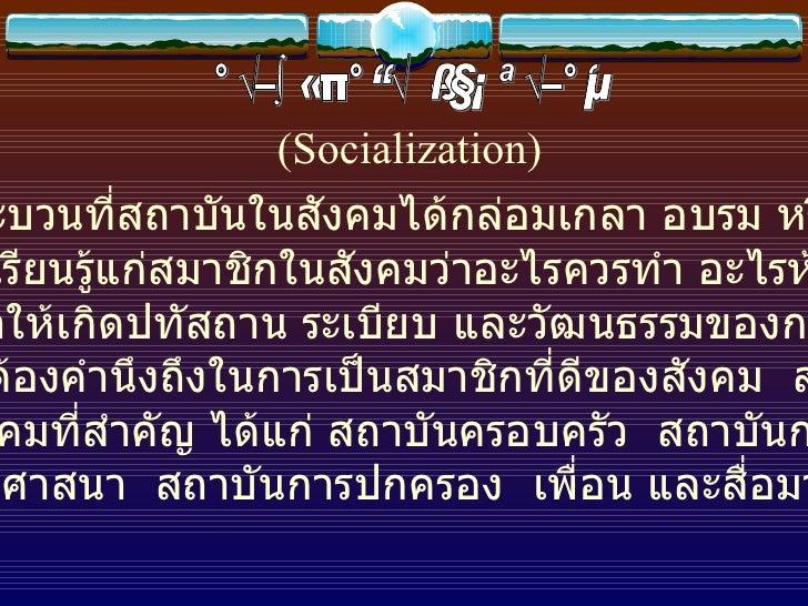 สังคมประกิต