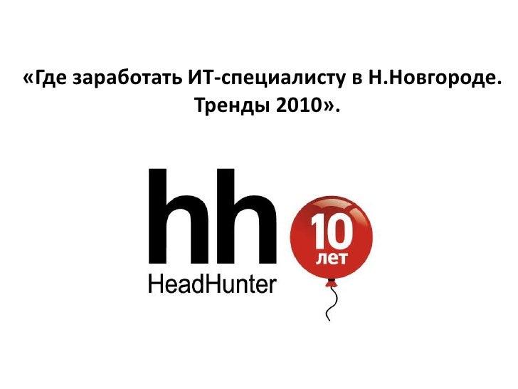 «Где заработать ИТ-специалисту в Н.Новгороде. <br />Тренды 2010».<br />