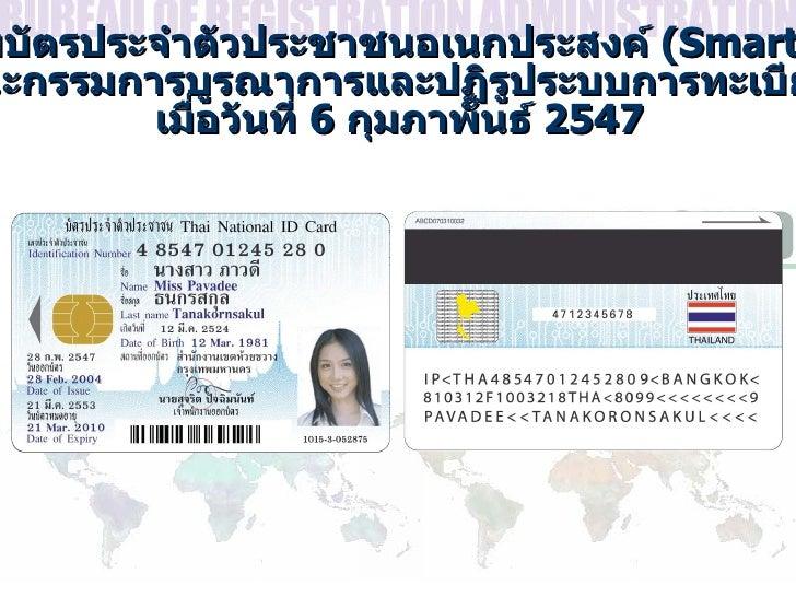 รูปแบบบัตรประจำตัวประชาชนอเนกประสงค์  ( Smart Card) ตามมติคณะกรรมการบูรณาการและปฏิรูประบบการทะเบียนแห่งชาติ เมื่อวันที่  6...