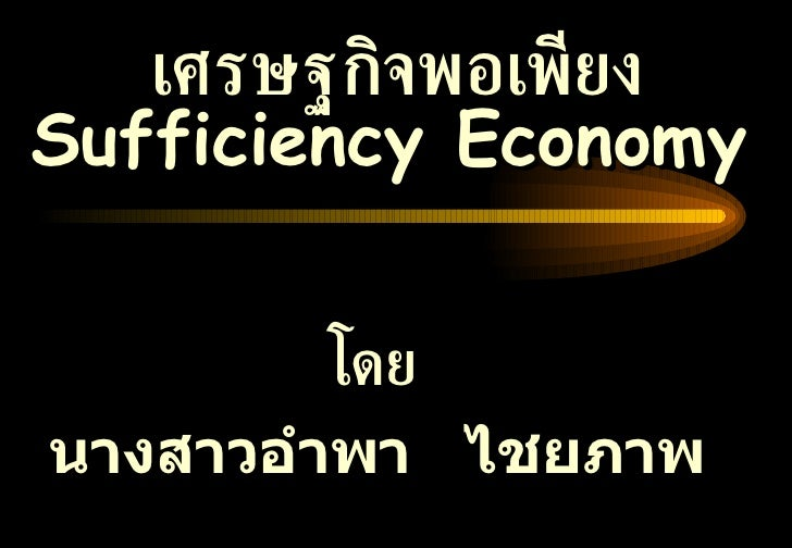 เศรษฐกิจพอเพียง Sufficiency Economy   โดย นางสาวอำพา  ไชยภาพ